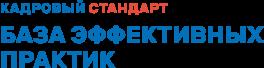 База лучших практик по кадровому обеспечению Wikiregstandard.ru
